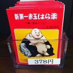 A package of old medicine for stomachache. A package was made with a picture so that illiterate people don't mix up with other medicine. #japantravel #toyama #package #packagedesign #packagingdesign #packaging