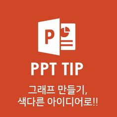 PPT 그래프 만들기, 색다른 아이디어! : 네이버 포스트 Ppt Design, Slide Design, Smart Design, Branding Design, Magazine Layout Design, Business Innovation, Microsoft Powerpoint, Ppt Template, Business Presentation