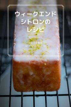 Loaf Cake, Pound Cake, Sweets Recipes, Cake Recipes, French Sweets, Sweet Desserts, Sweet Tooth, Food Photography, Lemon