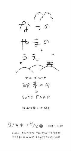 絵夢の会 Book Design, Layout Design, Web Design, Typography Logo, Chinese Typography, Japan Graphic Design, Japanese Design, Flyer Design, Illustration