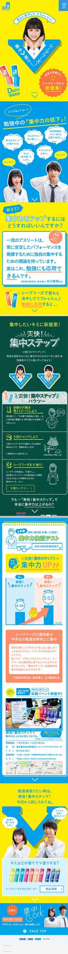 爽快!集中ステップ Web Design, Web Banner Design, Japan Design, Graphic Design, Web Japan, Leaflet Design, Ui Web, Website Layout, Website Design Inspiration