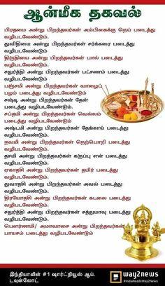 Vedic Mantras, Hindu Mantras, Jothidam In Tamil, Atharva Veda, Tamil Astrology, Spiritual Stories, Hindu Worship, Tamil Motivational Quotes, Swami Vivekananda Quotes