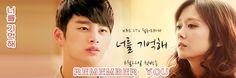 너를 기억해 Ep 12 English Subtitle / Remember You Ep 12 English Subtitle, available for download here: http://ymbulletin04.blogspot.com