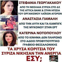 Μειώνεται η ανεργία αδέλφια !!! Πάμε καλά βρεεεεεε !!! Funny Greek, Time News, Greece, Funny Quotes, Politics, Lol, History, Happy, Twitter