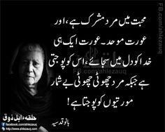 Bano qudsia urdu quotes pinterest urdu quotes urdu for Bano qudsia quotes