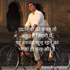 Beshaq Shyari Quotes, Desi Quotes, Lines Quotes, Hindi Quotes On Life, Real Life Quotes, Reality Quotes, Friendship Quotes, Motivational Quotes, Funny Quotes