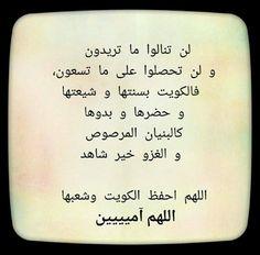 اللهم احفظ الكويت وشعبها■■■■م