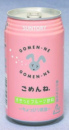 愛日本 bebida en Japón que se llama disculpa
