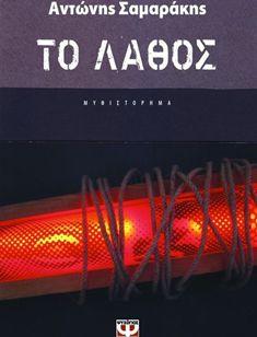 Critique.gr - Το Λάθος του Αντώνη Σαμαράκη
