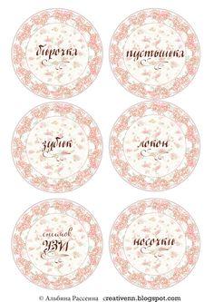 Мамины сокровища. Надписи. creativenn.blogspot.com