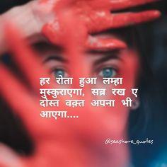 @seashore_quotes Make_sure_to_follow Use hashtag :-#seashore_quotes . . . #hindiurdushayri #poet #poetry #poetrycommunity #poetofinstagram…