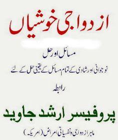 Azdawaji Khushiyan | Free Online Pdf Book #Urdu #pdfbook #selfhelp #eBooks #Education #pdfbooksin #FreeOnlineBooks #Marriage