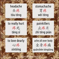 疼 - téng - pain, ache, sore, to love dearly, to be fond of.