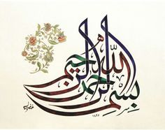 in the name of the merciful god - بسم الله الرحمن الرحيم Bismillah Calligraphy, Islamic Art Calligraphy, Arabesque, Islamic Paintings, Islamic Wall Art, Beautiful Calligraphy, Turkish Art, Writing Art, Coran