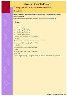 Вяжем милую уютную куколку амигуруми Amigurumi Doll, Amigurumi Patterns, Crochet Patterns, Crochet Dolls, Free Crochet, Toys, Blog, Decor, Scrappy Quilts