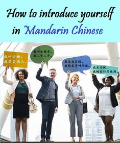 learn how to introduce yourself in chinese