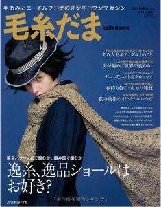 Keito Dama №169 2016 - 轻描淡写 - 轻描淡写