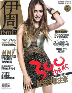 The cover of Femina magazine featuring Nina Dobrev in an embroidered chiffon dress with lace inserts and gold details. • Femina, China - September 16, 2014