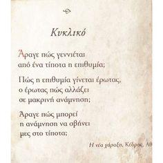 αποφθεγματα ποιητων - Αναζήτηση Google