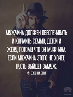 Одноклассники Wise Quotes, Motivational Quotes, Funny Quotes, The Words, Russian Quotes, Word Board, Wit And Wisdom, Truth Of Life, Clever Quotes