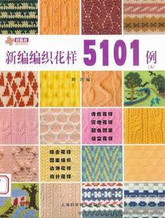 Xin Bian Bian Zhi Hua Yang 5101Li (5101 узоров вязания). Обсуждение на LiveInternet - Российский Сервис Онлайн-Дневников