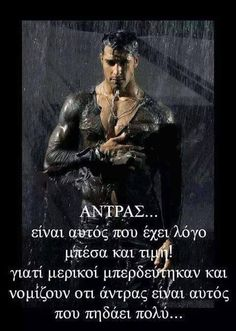 Love Quotes, Funny Quotes, Greek Quotes, Deep Thoughts, Woman Quotes, Real Life, Qoutes, Lyrics, Wisdom