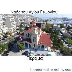 ΙΕΡΟΣ ΝΑΟΣ ΑΓΙΟΥ ΓΕΩΡΓΙΟΥ ΠΕΡΑΜΑΤΟΣ