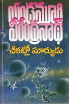 Cheekatlo Suryudu (చీకట్లో సూర్యుడు) by Yandamuri Veerendranath (యండమూరి వీరేంద్రనాథ్) - - Telugu Book Novel (తెలుగు పుస్తకం నవల) - Anandbooks.com