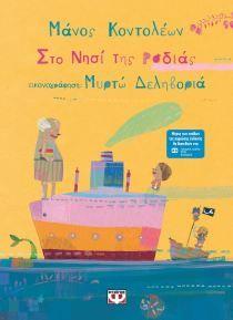 Το νησί της ροδιάς New Fiction Books, Books To Read, Kindergarten, Student, Reading, Movie Posters, Children Books, Greek, Apps