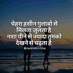 Shero Shayari New Sher Shayari In Hindi English Mai Romantic Shayari In Hindi, Hindi Shayari Love, Sher Shayari, Beautiful Photos Of Nature, Love Photos, Eye Quotes, Words Quotes, Motivational Quotes In Hindi, Hindi Quotes