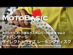 【カスタムパーツの真実 Vol.2】MotoGPにも愛用者多数!本物のブレーキローターとは…・アドバンテージ・ダイレクトドライブ レーシングディスク - YouTube