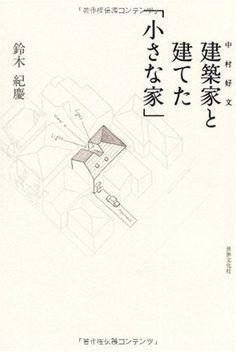 建築家―中村好文―と建てた「小さな家」 鈴木紀慶(すずき のりよし), http://www.amazon.co.jp/dp/4418104011/ref=cm_sw_r_pi_dp_WfxNrb1NPG2QA