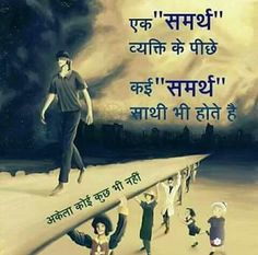 Hindi Quotes On Life, All Quotes, Heart Quotes, Motivational Quotes, Life Quotes, Inspirational Quotes, Good Thoughts Quotes, Good Night Quotes, Marathi Quotes