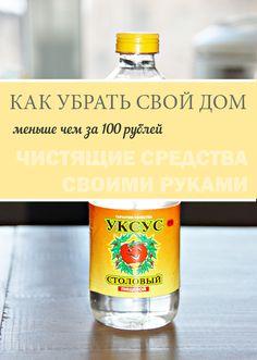 Уборка: Как убрать свой дом меньше чем за 100 рублей с помощью обычного уксуса
