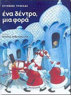 ένα δέντρο μια φορά Christmas Books, Christmas Crafts, Christmas Plays, Merry Christmas, Preschool Education, Beautiful Stories, Books To Buy, Childrens Books, Literature