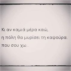 All You Need Is Love, How Are You Feeling, My Love, Poetry Quotes, Book Quotes, Saving Quotes, Romance Quotes, Greek Quotes, Love Words