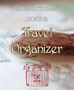 Travel organizer