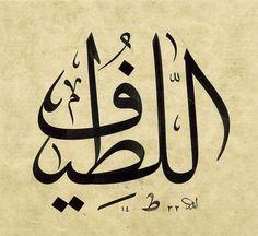 Hat Sanatı ve Örnekleri Galeri - Hattat Aydın KÖSE Arabic Calligraphy Art, Arabic Art, Caligraphy, Islamic Art Pattern, Pattern Art, Beautiful Islamic Quotes, Islamic Wall Art, Islamic World, Religious Art