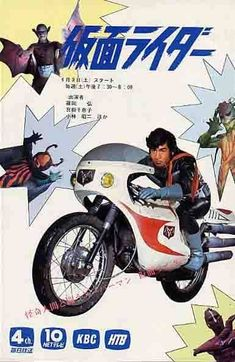 Kamen Rider, Hero Machine, Robot Cartoon, Japanese Superheroes, Blue Costumes, Super Robot, Graphic Design Posters, Retro, Rock N Roll