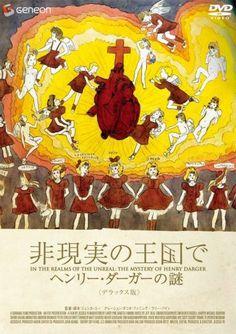 Amazon.co.jp | 非現実の王国で ヘンリー・ダーガーの謎 デラックス版 [DVD] DVD・ブルーレイ - ジェシカ・ユー