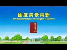 福音視頻 經歷詩歌《國度美景常新》 | 跟隨耶穌腳蹤網-耶穌福音-耶穌的再來-耶穌再來的福音-福音網站