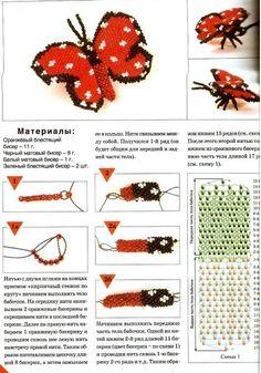 Бабочка красная и коричневая / Броши, Насекомые / Biserok.org