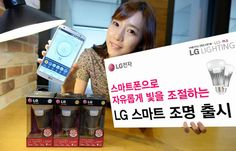 LG Smart Lamp flashes when you receive a phone call.