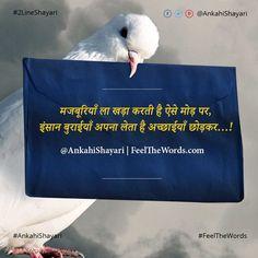 2 लाइन शायरी - 2 Line Shayari Indian Quotes, Gujarati Quotes, Truth Quotes, Life Quotes, Shyari Quotes, Quotes Images, Reality Quotes, Success Quotes, Hindi Good Morning Quotes