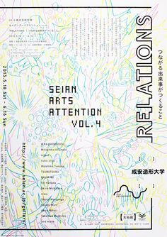 Seian Arts Attention | Design by Tetsuya Goto (Out Of Office Projects). Illustration by Akira Nishitake.