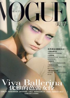 Timeless   Sasha Pivovarova por Laurie Bartley para Vogue China Novembro 2005