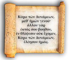 Η Μεγάλη Σαρακοστή που αρχίζει την Καθαρή Δευτέρα και φθάνει μέχρι το Μεγάλο Σάββατο είναι περίοδος πνευματικής προετοιμασίας για την πιο μεγάλη γιορτή της Χριστιανοσύνης, για την Ανάσταση του Χριστού μας. Ο ιδιαίτερος λειτουργικός πλούτος αυτής της περιόδου δημιουργεί μέσα… Jesus Christ Images, Orthodox Christianity, Orthodox Icons, Greek Quotes, Life Advice, Christian Faith, Wise Words, Life Tips, Word Of Wisdom