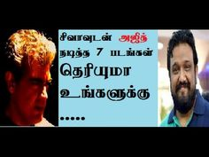 ajith acted in 7 films as shiva that is vivegam director name| kollywood news | tamil cinema newsajith acted in 7 films as shiva or siva | kollywood news | tamil cinema news. please subcribe our channel for getting anythig in tamil. ... Check more at http://tamil.swengen.com/ajith-acted-in-7-films-as-shiva-that-is-vivegam-director-name-kollywood-news-tamil-cinema-news/
