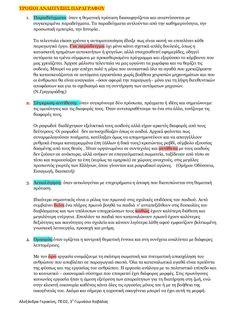 τροποι αναπτυξης παραγραφου by Αλεξάνδρα Γερακίνη via slideshare