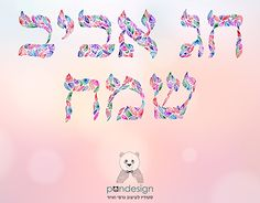 """Check out new work on my @Behance portfolio: """"Happy Passover   חג פסח שמח"""" http://be.net/gallery/36343107/Happy-Passover-"""